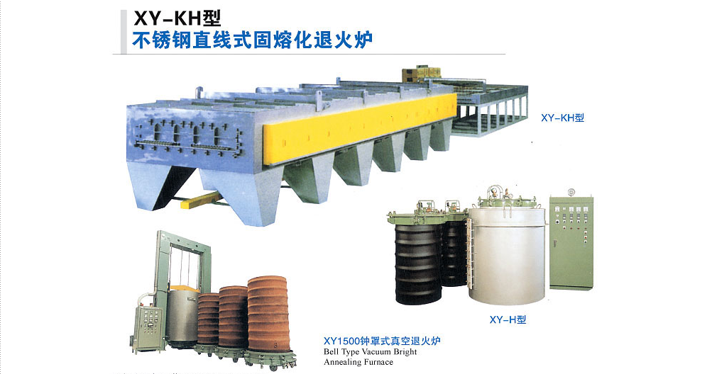XY-KH型不锈钢直线式固熔化退火炉