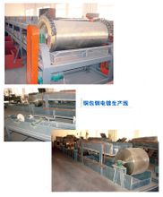 铜包钢电镀生产线