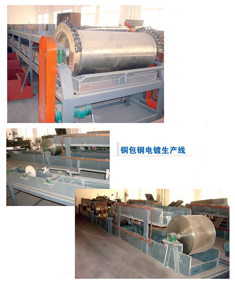 銅包鋼電鍍生產線