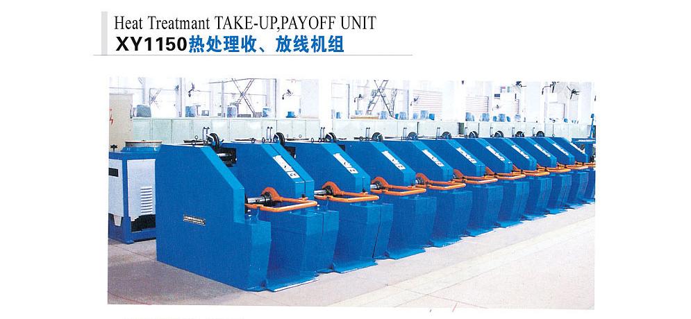 XY1150熱處理收、放線機組
